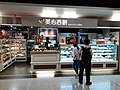 HK MTR 荃灣綫 Tsuen Wan Line Sham Shui Po District 荔枝角站 Lai Chi Kok Station concourse shop November 2019 SS2 04.jpg