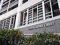 HK Mid-Levels 3-3A Tregunter Path Branksome Crest facade n name sign Oct-2012.JPG