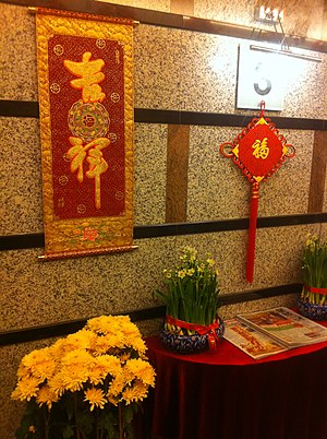 Fu (character) - Image: HK Mid levels 匯豪閣 Winsome Park lobby hall 農曆新年 Chinese New Year 裝飾 decoration 吉祥 Lucky words Jan 2012