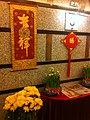 HK Mid-levels 匯豪閣 Winsome Park lobby hall 農曆新年 Chinese New Year 裝飾 decoration 吉祥 Lucky words Jan-2012.jpg