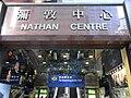 HK Mongkok 彌敦中心 Nathan Centre Nathan Road 580 entrance.JPG