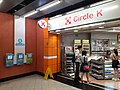 HK SKD Sai Kung District MTR 將軍澳綫 Tseung Kwan O Line Po Lam Station concourse shop Circle K Store July 2021 SS2.jpg