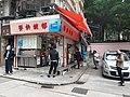 HK SW 上環 Sheung Wan 太平山街 Tai Ping Shan Street shop 郁健快餐 restaurant 2020 SS2 03.jpg