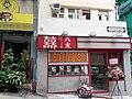 HK SW 上環 Sheung Wan 差館上街 3 Upper Station Street shop 囍八方餐廳 Hei Baat Fong Restaurant flowers October 2020 SS2 01.jpg