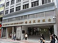 HK SW 8-10 Mercer Street 金銀業貿易場 Chinese Gold & Silver Exchange Society Commercial Building June-2012.JPG