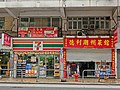 HK Sai Ying Pun 德輔道西 299 Des Voeux Road West sidewalk shop Chiu Chow seafood restaurant n 7-11 April 2013.JPG