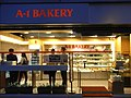 HK Shek Mun MTR Station shop A-1 Bakery visitors Sept-2012.JPG