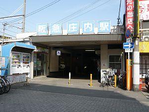 Shōnai Station (Osaka) - Station building