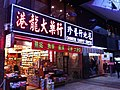 HK TST East 63 Mody Road Houston Centre shops Nov-2012.JPG