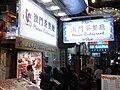HK TST night Lock Road 澳門茶餐廳 Macau Restaurant.JPG