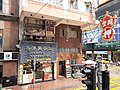 HK Tram view 灣仔 Wan Chai 軒尼詩道 Hennessy Road Tung Fung Pawn Shop noodle restaurant Tonnochy Road October 2019 SS2 02.jpg