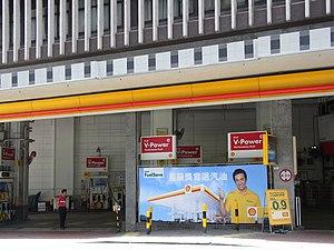 HK Wan Chai 軍器廠街 Arsenal Street 熙信大廈 Asian House petrol Station V-Power July-2012.JPG