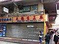 HK YTM Jordan Nathan Road 長樂街 Cheung Lok Street shop 大德生正藥 Huge Tak San Medical Company Jan-2014.JPG