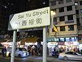 HK Yuen Long 元朗 西裕街 Sai Yu Street sign night.jpg