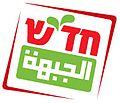 Hadash-logo.jpg