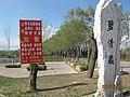 Haidian, Beijing, China - panoramio (110).jpg