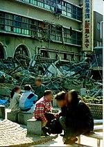 Hanshin-Awaji earthquake 1995 338.jpg