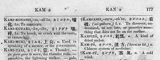 Kampo - Image: Hepburn 1867 Kampo