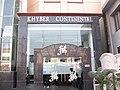 Hotel Khyber Continental, Amritsar - panoramio.jpg