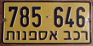 Vehicle registration plates of Israel - Israeli Antique vehicles registration plate