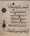 Iran, foglio da un manoscritto del corano, xiii-xiv secolo.jpg