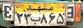 Iran mashad license plate 23.jpg