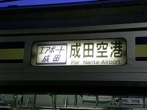 Airport Narita - Destination indicator