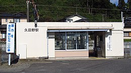 JREast-Tohoku-main-line-Kutano-station-entrance-20151014-093608.jpg