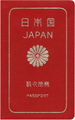 Japanese passport multiple old.png