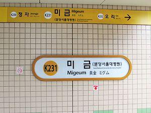 Migeum Station - Image: K231Migeum