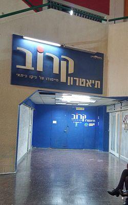 Karov Theatre.jpg