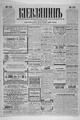 Kievlyanin 1898 176.pdf