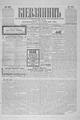 Kievlyanin 1905 189.pdf