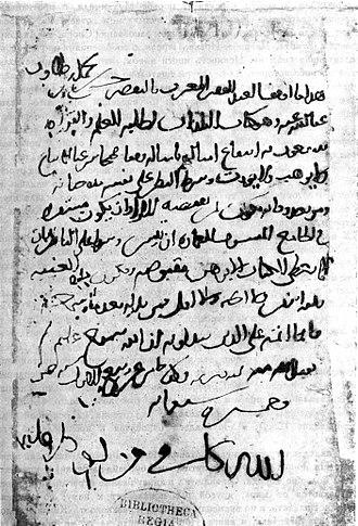 Kitab al-Buldan (Ya'qubi) - Image: Kitab al Buldan manuscript of Muchlinski