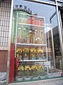 Laika ac Ginseng Shop, Yanji (6374257913).jpg