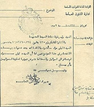 Leila Mourad - A letter written by the Egyptian Army general command denying the allegations held against Layla, October 27th, 1952.