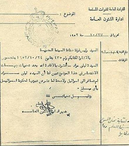 ليلى مراد ويكيبيديا 12