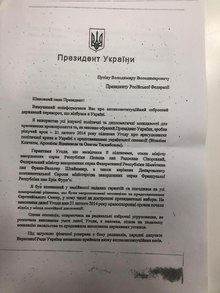 Letter from Yanukovych to Putin (2014-03-01).pdf