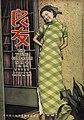 Liangyou 099 cover Ruan Lingyu 阮玲玉.jpg