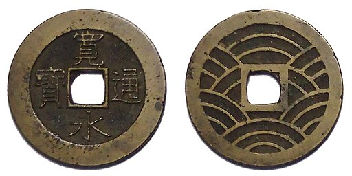 M4-1768-Kaneitsuho-21NamiMeiwa