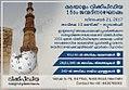 Malayalam Wikipedia Promotional Poster02.jpg