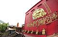 Man Fat Tsz (Ten Thousand Buddhas Monastery), Man Fat Din, east side, Sha Tin (Hong Kong).jpg
