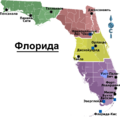Map of Florida Regions with Cities (ru).png