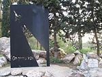 Memorial to IAF pilot Shmuel Hetz in Ben Shemen forest.jpg
