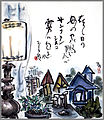 """Michael Hofmann, """"From Mother's window - San Francisco - Embraced in mist"""" (1988) poem and calligraphy by Jikihara Gyokusei.jpg"""