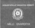 Milli Qvardiyasının Döyüş Bayrağı.png
