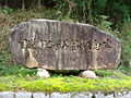 Monument of Promotion to Japan National Route 482.jpg