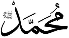 Половая культура мусульман шиитов педерастия