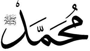 Muhammed's name (????) with Salat phrase (??? ...