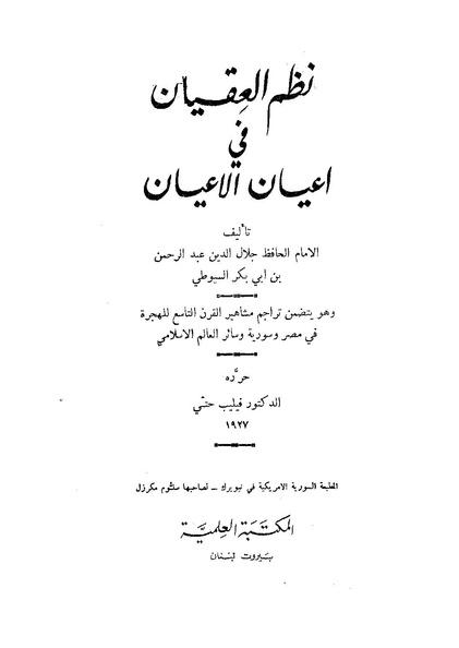 File:Nadm-ul-Eqyaan (Suyuti), Hitti.pdf